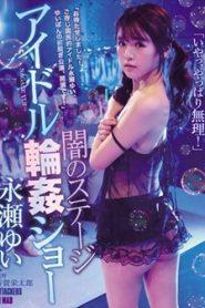 >Yui Nagase ออดิชั่นพิเรนทร์ประเคนสามพี ATID-370 ซับไทย jav