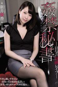 >Yuka Arai กาแฟมันเข้มจัดเต็มคุณเลขา ATID-380 ซับไทย jav