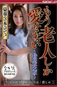 >Yuna Takase ชะตาจิ๋มขาดประมาทลุงเตะปี๊บ AVOP-269 ซับไทย jav