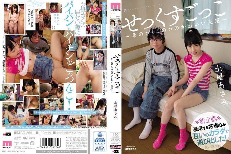 >Asami Tsuchiya วัยใสวัยอยากรู้ MIAD-866 ซับไทย jav