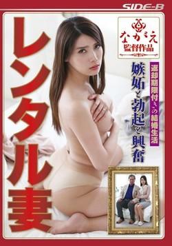 >Akemi Horiuchi รักแท้แพ้ใกล้ชิด BNSPS-340 ซับไทย jav