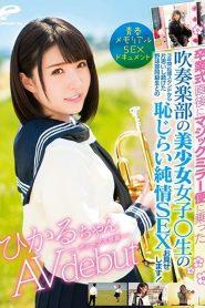 >Hikaru Minatsuki ชวนเด็กวงโยมาโล้สำเภา DVDMS-277 ซับไทย jav