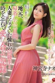 >Nao Jinguji รักสามเส้าเคล้าทุ่งดอกทอง JUY-963 ซับไทย jav