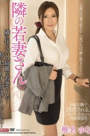 >Yuna Shiina รักวุ่นวาย..คุณนายข้างห้อง MEYD-017 ซับไทย jav