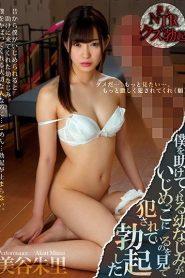>Akari Mitani เพื่อนกันก็มันส์ได้ MIAE-309 ซับไทย jav