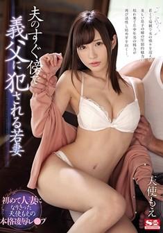 >Moe Amatsuka พยาบาลเก่าเป่ามังกรผงาด SSNI-482 ซับไทย jav