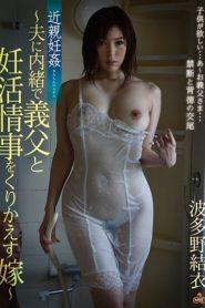 >Yui Hatano สายเลือดแห่งรัก NITR-312 ซับไทย jav