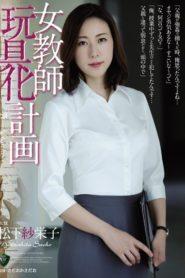 >Saeko Matsushita แบล็คเมล์อาจารย์สาว 3 RBD-867 ซับไทย jav