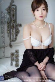>Rina Ishihara ข้อห้ามของตัณหา SHKD-546 ซับไทย jav
