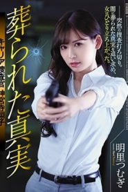 >Tsumugi Akari คดีสังหารหมีบานปริศนา SHKD-836 ซับไทย jav