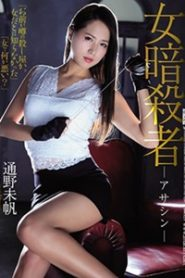 >Miho Tsuno จิ๋มสะกดจิตปิดตำนานนักฆ่า SHKD-847 ซับไทย jav