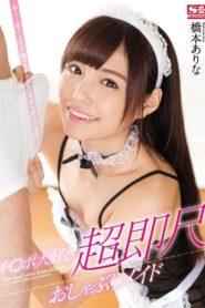 >Arina Hashimoto สาวใช้ส่วนตัว SNIS-854 ซับไทย jav