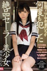 >Arina Hashimoto แก๊งลุงกับประธานนักเรียน SSNI-305 ซับไทย jav