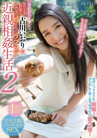 >STAR-684 Iori Kogawa พี่สาวที่รัก ซับไทย jav