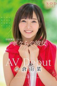 >Yuna Ogura อยากเป็นสาวเต็มตัว STAR-854 ซับไทย jav