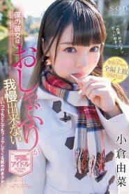 >Yuna Ogura แค่เพื่อนครับแม่ STAR-886 ซับไทย jav