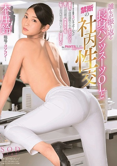 >Suzu Honjo กางเกงฟิตทำออฟฟิศป่วน STARS-029 ซับไทย jav