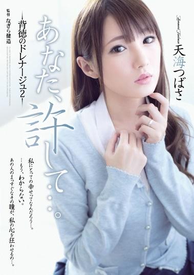 >Tsubasa Amami ความช่วยเหลือ..ที่มาพร้อมแผนร้าย ADN-095 ซับไทย jav