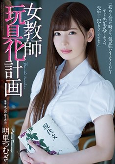 >ATID-318 Tsumugi Akari แอร์เสียเพลียถึงหรรม ซับไทย jav