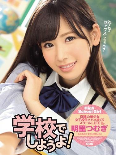 >Tsumugi Akari โรงเรียนสุดหรรษา IPZ-949 ซับไทย jav