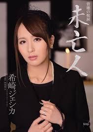 >Jessica Kizaki แม่ม่ายไม่หน่ายกาม IPZ-228 ซับไทย jav