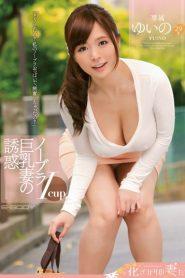 >EYAN-003 ภรรยาอารมณ์เปลี่ยว ซับไทย jav