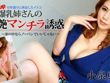 >Maki Koizumi ล่อน้องเพื่อนสะเทือนน้องชาย HEYZO-0613 ซับไทย jav