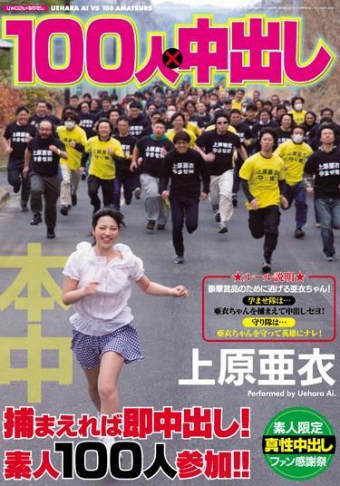 >AVOP-069 Ai Uehara วิ่งมาราธอน โดนจับได้โดน ซับไทย jav