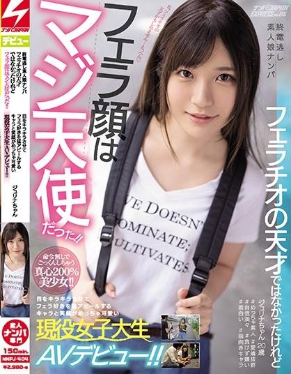 >NNPJ-404 ซับไทย Jurina Saeki สายอมที่แท้ทรูแห่งปี 2020 AV SUBTHAI