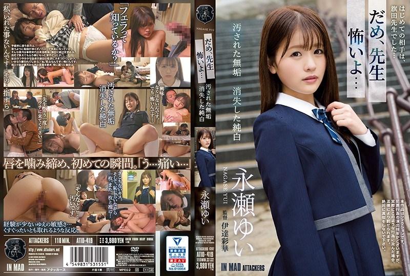 >ATID-419 ซับไทย Yui Nagase ครูเปิดซิงนักเรียน AV SUBTHAI