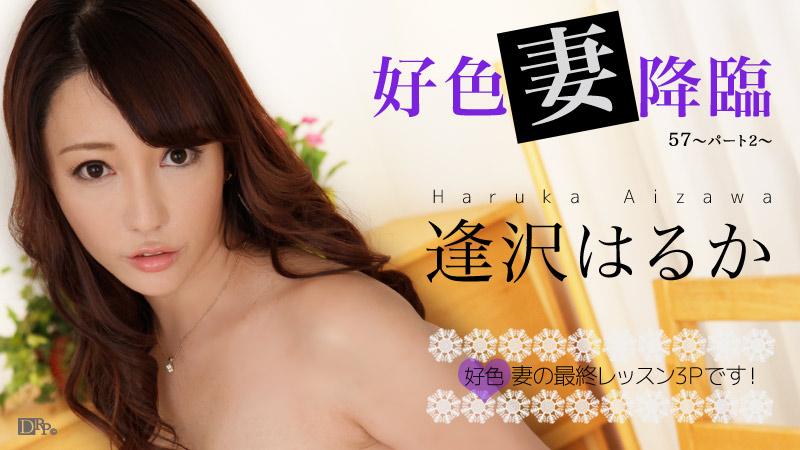 >Caribbeancom 101316-280 Haruka Aizawa เย็ดเสียว เยี่ยวแทบแตก AV UNCEN