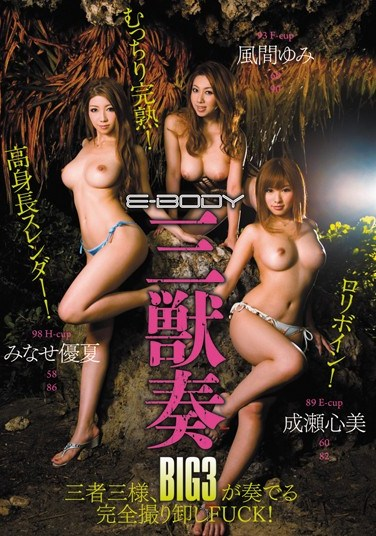 >EBOD-205 Kokomi Naruse โคโค่ดีไม่มีเซ็น AV UNCEN