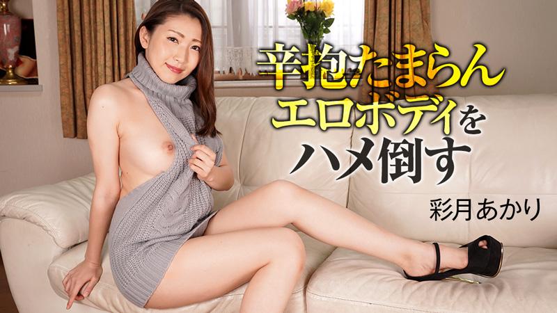 >HEYZO-2049 Akari Satsuki เย็ดสาวนมใหญ่ ขอแตกในหน่อย AV UNCEN