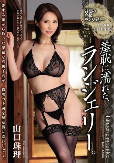 >JUL-142 ซับไทย Juri Yamaguchi ชั้นในเซ็กซี่บดขยี้ความในใจ AV SUBTHAI