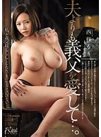 >JUX-092 ซับไทย Saijou Ruri ไม่อยากอยู่คนเดียว ขอเสียวกับคุณพ่อ AV SUBTHAI