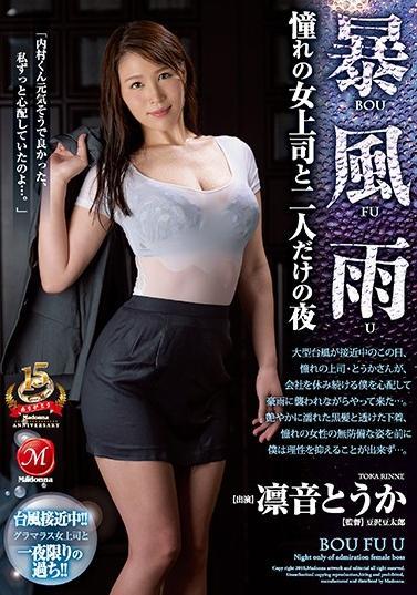 >JUY-603 Touka Rinne ในคืนพายุพัดกระหน่ำกับเจ้านายสาว ซับไทย AV SUBTHAI