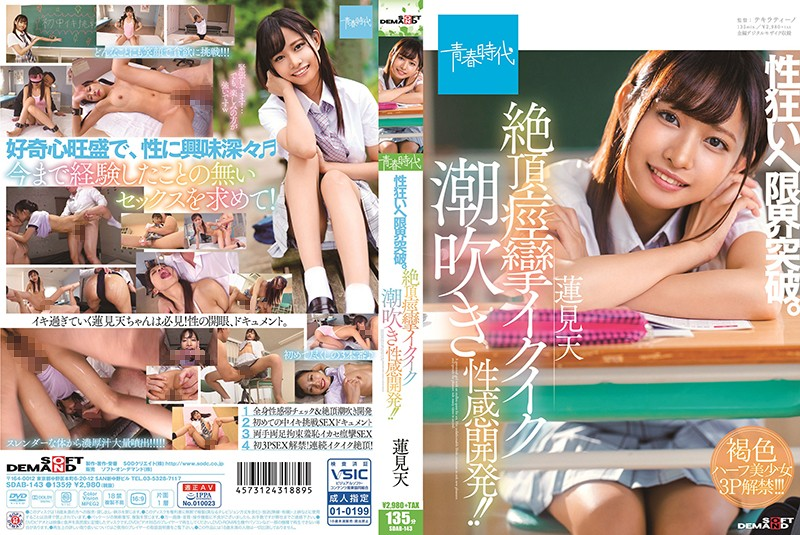 >SDAB-143 Takashi Hasumi นักเรียนสาวหุ่นดีสี้กระจาย JAV