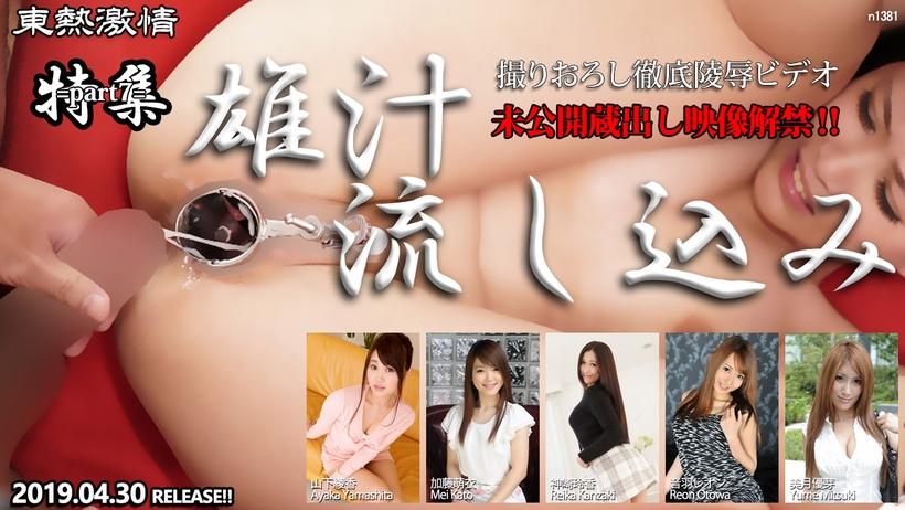 >TOKYO HOT N1381 Yuzuki Mitsuki,Otowa Leon,Ayaka Yamashita,Ayaka Kanzaki,Yui Kato นางฟ้าพาเสียว AV UNCEN