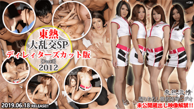 >Tokyo Hot n1391 Tokyo Hot Bang SP20012 ปาร์ตี้หีแหก น้ำแตกกระจาย AV UNCEN