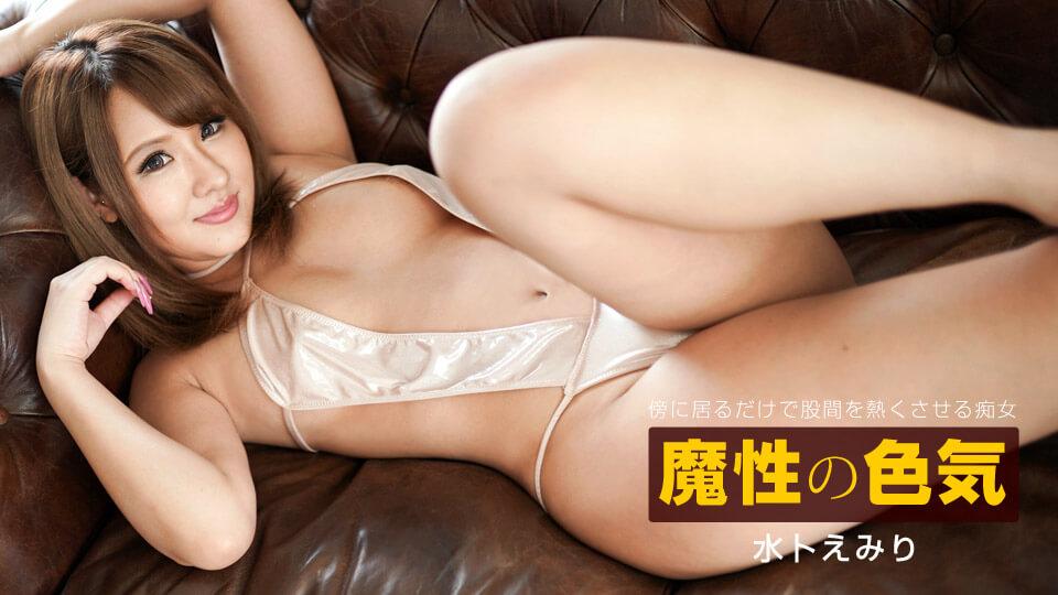 >1Pondo 020620_970 Emiri Miura สาวเซ็กซี่ แหวกหีให้เย็ด ซับไทย AV UNCEN
