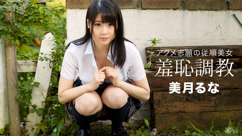 >1Pondo 080216_351 Runa Mizuki นักเรียนโดนจับมัด ซัดหีเพลิน ซับไทย AV UNCEN