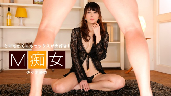 >1Pondo 082018_732 Yasuna Sasaki สาวใหญ่ยืนเย็ด ซับไทย AV UNCEN