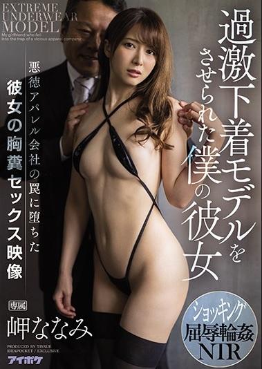 >IPX-601 ซับไทย Nanami Misaki ลวงถ่ายแบบแสบถึงรังไข่ JAV