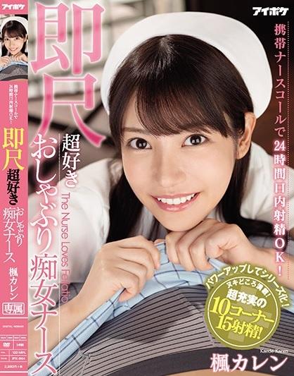 >IPX-564 ซับไทย Karen Kaede รักบริการพยาบาลกดปุ่ม หนังเอวี