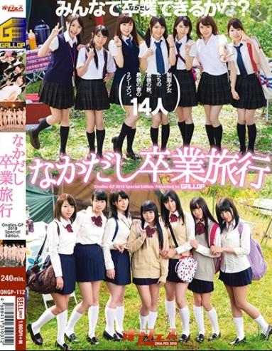 >ONGP-112 ซับไทย ทริปจบการศึกษาหลั่งใน หนังเอวี