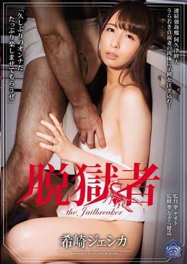 >SHKD-766 ซับไทย Jessica Kizaki เด้าไม่พักนักโทษแหกคุก หนังเอวี