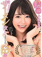 >STARS-288 ซับไทย Yuna Ogura เย็ดฟรี หีแทบพัง JAV