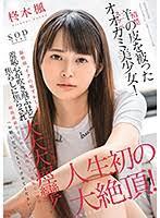 >STARS-347 ซับไทย Hiragi kaede จับสาวสวยมาทรมานหี JAV