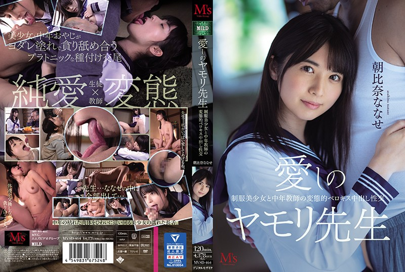 >MVSD-464 ซับไทย Nanase Asahina ตั้งใจเว่อร์ติวเตอร์สัตว์เลื้อยคลาน AV SUBTHAI
