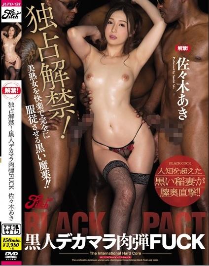 >JUFD-738 ซับไทย Aki Sasaki เจ้อากิมาพร้อมคนผิวสี AV SUBTHAI